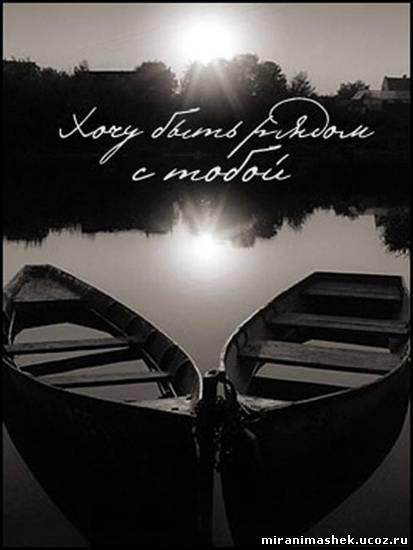 Красивые открытки для любимой с любовью