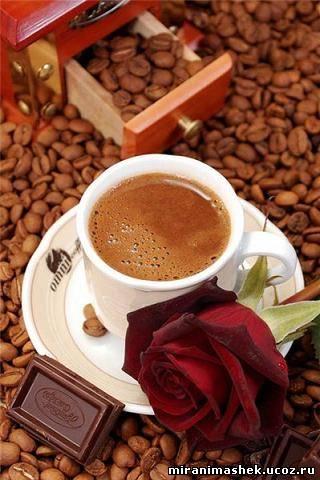 Кофе - романтический напиток.  Энергичных и прекрасных дам.