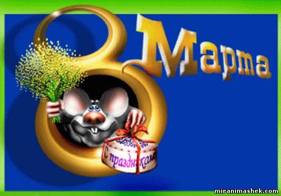 анимационные открытки 8 марта