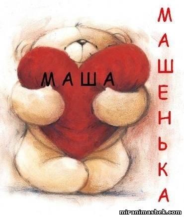 """Предпросмотр - Схема вышивки  """"Маша """" - Схемы автора  """"serdechko """" - Вышивка..."""