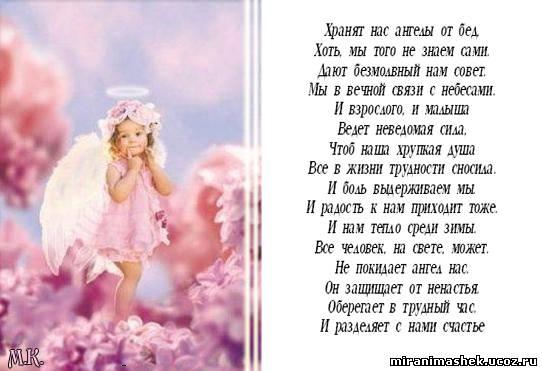 Стих смерти девочки