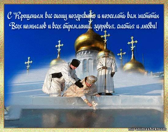 Крещение Открытки картинки
