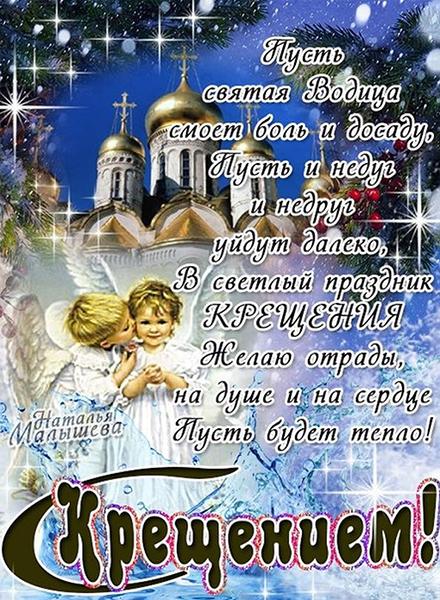 Поздравление открытки с крещением господним
