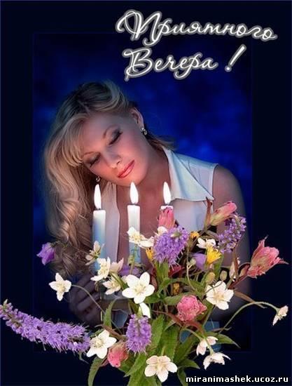 красивые Картинки с надписями, открытки Приятного вечера бесплатно, без регистрации, без смс