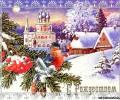 С Рождеством красивая Открытки картинки бесплатно