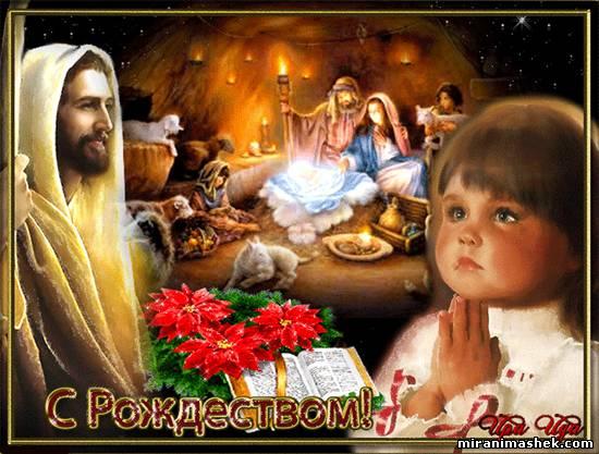 красивые Открытки картинки С Рождеством