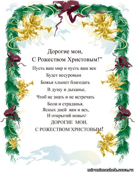 С рождеством со стихами открытки