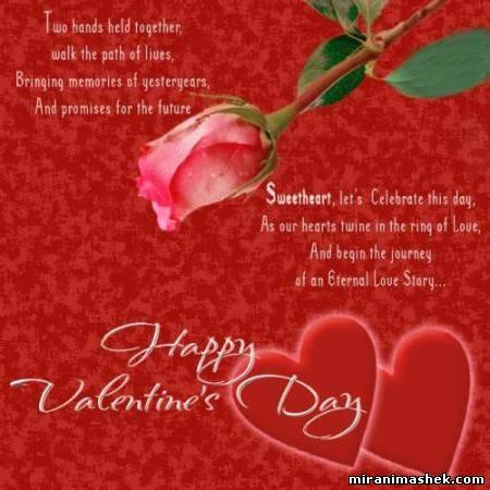 krasivie-pozdravleniya-s-dnem-svyatogo-valentina