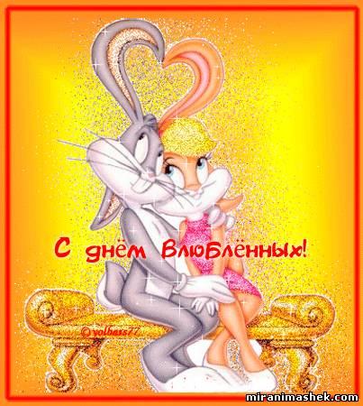 анимационные картинки День влюблённых