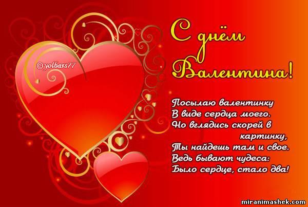 Поздравление с днем валентина красивые