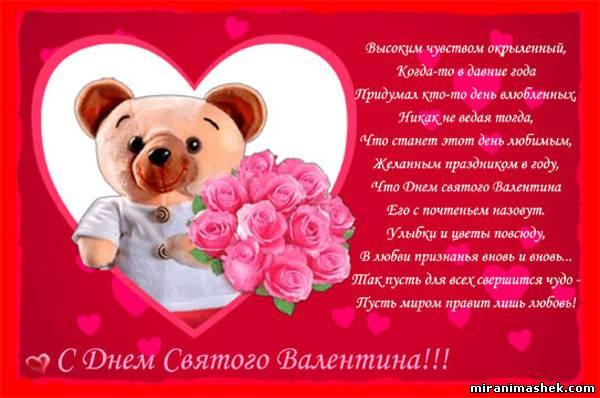 анимационные картинки День Валентина в стихах