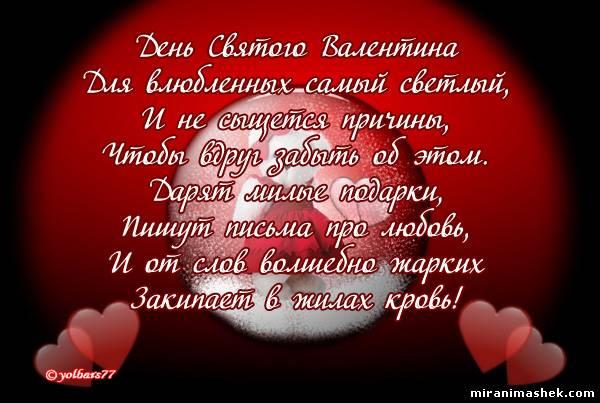 Красивее поздравление с днем святого валентина