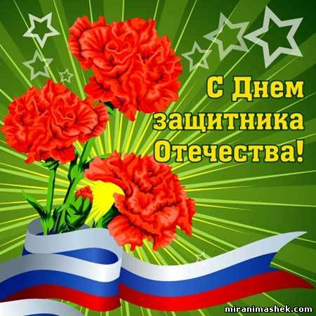 День защитника Отечества Открытки картинки