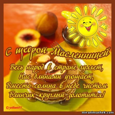 http://miranimashek.com/_ph/454/2/912422845.jpg