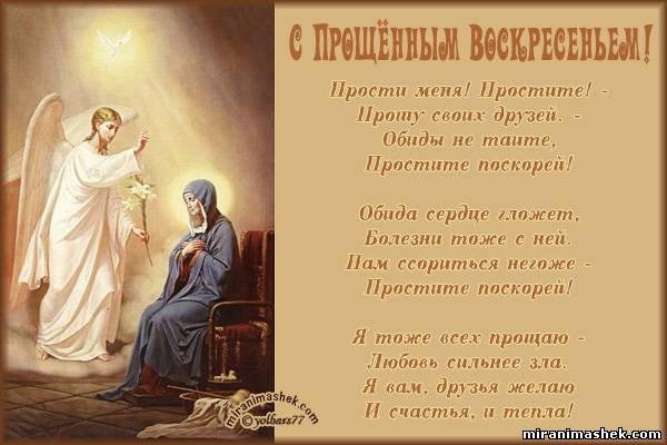 анимационные картинки Прощённое воскресение