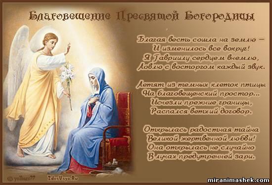 красивые Открытки картинки Благовещение со стихами бесплатно, без регистрации, без смс