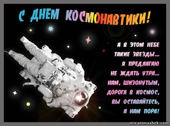 Поздравления картинка ко дню космонавтики