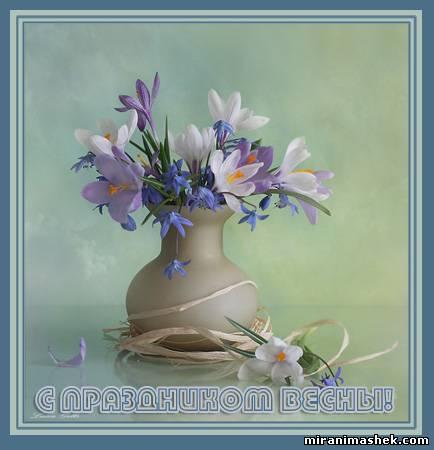 красивые Открытки картинки Первый день весны бесплатно, без регистрации, без смс