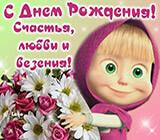 с днём рождения (открытка)