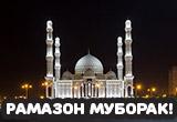 Мохи шарифи Рамазон муборак