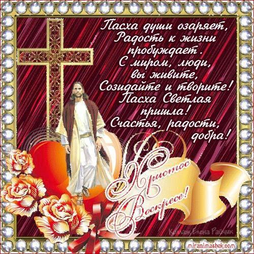 Картинка Пасха пришла со стихами