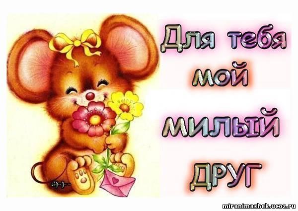 http://miranimashek.com/_ph/358/2/883426319.jpg